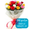 Oferta de flores especial para Vitória da Conquista: Buquê de Flores Carinho das Rosas